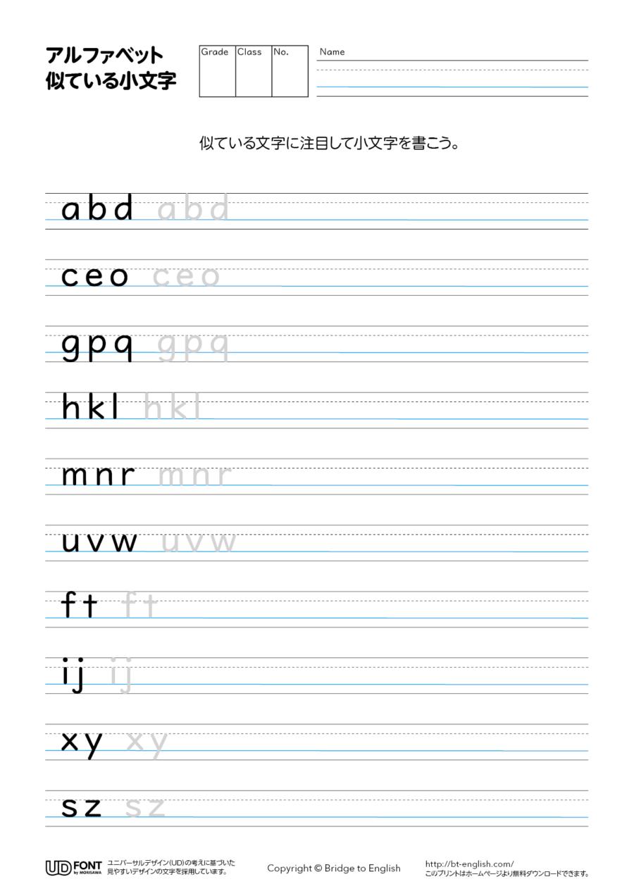 アルファベットの書き方 似ている小文字