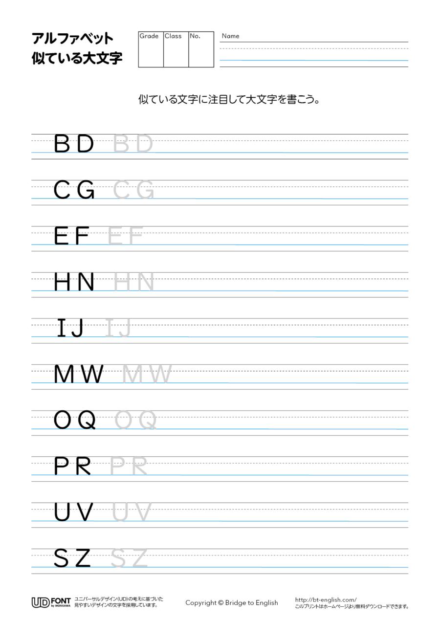 アルファベットの書き方 似ている大文字